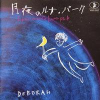月夜のルナ・パーク|DEBORAH